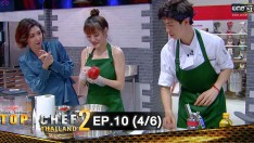 TOP CHEF THAILAND 2 | EP.10 (4/6)