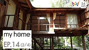 My home l เคาะประตูดูไอเดียเรือนคุณแม่ โฮมสเตย์ l EP.14 [2\/4]