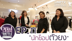 Opal All Around Season 2 The Battle l EP.11 จ๋า ยศสินี [FULL]