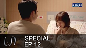 Special เงา EP.12