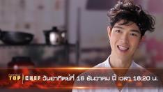 ตัวอย่าง TOP CHEF THAILAND 2 | EP.11 (Ver.1)