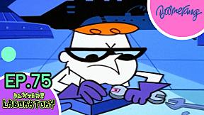 Highlight Dexter\'s Laboratory ห้องทดลองของเด็กซ์เตอร์ | EP.75