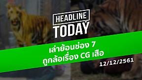 HEADLINE TODAY -  เล่าย้อนช่อง 7 ถูกล้อเรื่อง CG เสือ