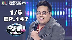 I Can See Your Voice -TH | EP.147 | โดม จารุวัฒน์ | 12 ธ.ค. 61 [1\/6]