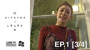 Hipster or Loser   EP.1 [3\/4]