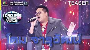 I Can See Your Voice Thailand | โดม จารุวัฒน์ | 12 ธ.ค. 61 TEASER