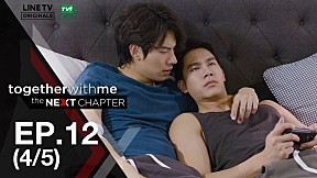 Together With Me : The Next Chapter | EP.12 [4\/5]