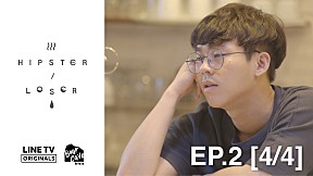 Hipster or Loser | EP.2 [4\/4]
