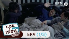 The Sleepover Show, Thailand 4.0 | EP.9 [1/3]