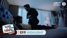 มีวิญญาณร้ายเข้าสิงว่าน!! | Highlight | นอนบ้านเพื่อนเดอะซีรีส์ ภาคไทยแลนด์ 4.0 EP.9