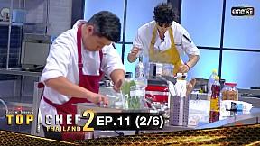 TOP CHEF THAILAND 2   EP.11 (2\/6)