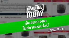 HEADLINE TODAY -  เข็มขัดช่างกลโผล่ขายออนไลน์
