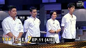 TOP CHEF THAILAND 2 | EP.11 (4\/6)