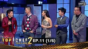 TOP CHEF THAILAND 2   EP.11 (1\/6)