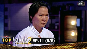TOP CHEF THAILAND 2 | EP.11 (6\/6)