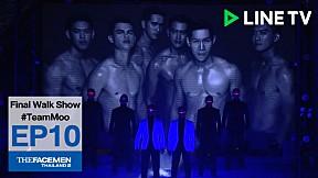 โชว์ Final Walk จาก  #TeamMoo : The Face Men Thailand Season 2 : Episode 10
