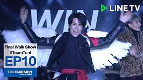 โชว์ Final Walk จาก  #TeamToni : The Face Men Thailand Season 2 : Episode 10