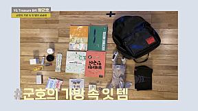 [IN MY BAG] 왕군호 \u003CWANG JYUNHAO\u003E l YG보석함