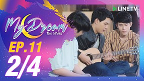 My Dream | EP.11 [2\/4]