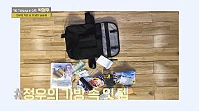 [IN MY BAG] 박정우 \u003CPARK JEONGWOO\u003E l YG보석함