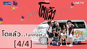 โตแล้ว...Fanmeet 1 EP.130 [4\/4]