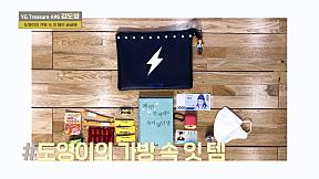 [IN MY BAG] 김도영 \u003CKIM DOYOUNG\u003E l YG보석함