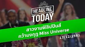 HEADLINE TODAY - สาวงามฟิลิปปินส์คว้ามงกุฎ Miss Universe