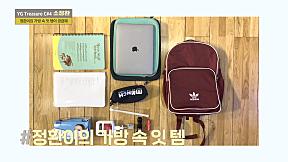[IN MY BAG] 소정환 \u003C SO JUNGHWAN\u003E  l YG보석함