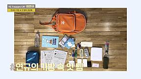 [IN MY BAG] 김연규 \u003CKIM YEONGUE\u003E l YG보석함