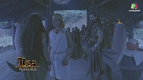 โปรุส ศึกสองราชันย์  | EP.210 | 19 ธ.ค. 61 [3\/3]