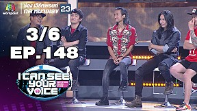 I Can See Your Voice -TH | EP.148 | Bodyslam | 19 ธ.ค. 61 [3\/6]