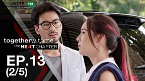 Together With Me : The Next Chapter | EP.13 [2\/5] (ตอนจบ)