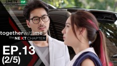 Together With Me : The Next Chapter | EP.13 [2/5] (ตอนจบ)