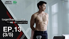 Together With Me : The Next Chapter | EP.13 [3\/5] (ตอนจบ)