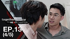 Together With Me : The Next Chapter | EP.13 [4\/5] (ตอนจบ)