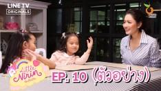 ตัวอย่าง Little Nirin | EP.10 | แอฟ ทักษอร & น้องปีใหม่