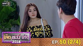 เสือ ชะนี เก้ง 2018   EP.50 (2\/4)