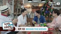 นอนบ้านเพื่อนเดอะซีรีส์ ภาคไทยแลนด์ 4.0 | EP.10 | Behind The Scene