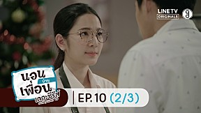 The Sleepover Show, Thailand 4.0 | EP.10 [2\/3]