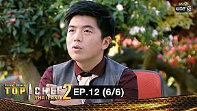 TOP CHEF THAILAND 2 | EP.12 (6\/6)