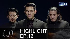 Highlight เงา EP.16