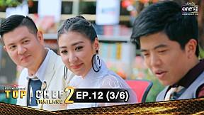 TOP CHEF THAILAND 2 | EP.12 (3\/6)