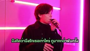 HitZ Karaoke ฮิตซ์คาราโอเกะ (ชั้น 23) EP.42 | คชา นนทนันท์