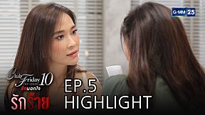 Highlight Club Friday The Series 10 รักนอกใจ ตอน รักร้าย EP.5