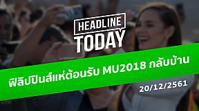 HEADLINE TODAY - ฟิลิปปินส์แห่ต้อนรับ MU2018 กลับบ้าน