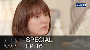 Special เงา EP.16