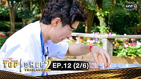 TOP CHEF THAILAND 2 | EP.12 (2\/6)