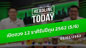 HEADLINE TODAY - เปิดดวง 12 ราศีรับปีกุน 2562 (5\/6)