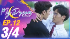 My Dream | EP.12 [3/4] (END)