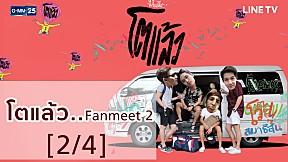 โตแล้ว...Fanmeet 2 EP.131 [2\/4]